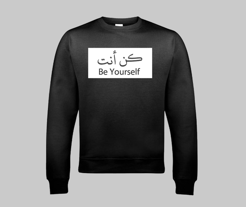 Kun Anta (New) Sweatshirt - GetDawah Muslim Clothing