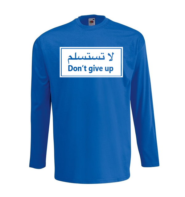Don't Give Up - GetDawah Muslim Clothing