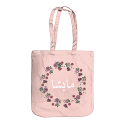 Personalised Arabic Name Tote Bag - Circle Flower (NEW) - GetDawah Muslim Clothing