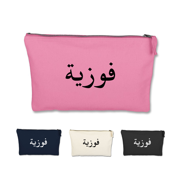 Custom Name Embroidery Makeup Bag (NEW)