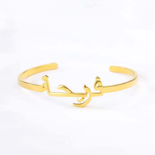 Custom Arabic Name Bangle Bracelet + Gift Box - GetDawah Muslim Clothing