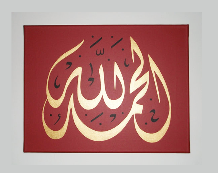 Alhamdulillah arabic islamic canvas by getdawah uk getdawah clothing hand painted alhamdulillah 1 piece canvas new thecheapjerseys Choice Image