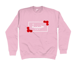Custom Arabic Name Rose Sweatshirt (New) - GetDawah Muslim Clothing