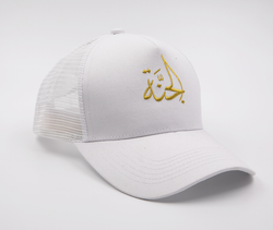 Jannah White Gold Trucker Cap - ON CLEARANCE - GetDawah Muslim Clothing