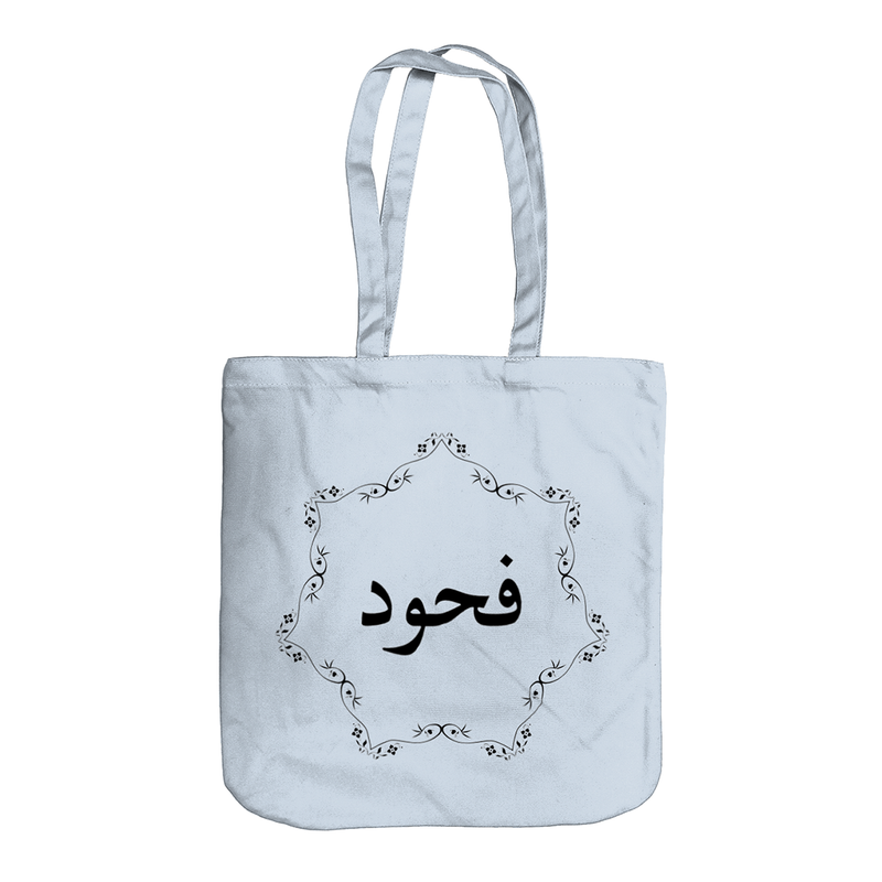 Personalised Arabic Name Tote Bag - Beauty Star (NEW) - GetDawah Muslim Clothing