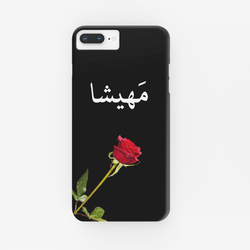 Custom Arabic Name Phone Case - Samsung & iPhone (NEW) - GetDawah Muslim Clothing