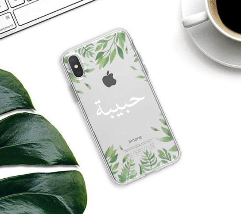 Leaf Custom Arabic Name/Word Samsung & iPhone Case - GetDawah Muslim Clothing