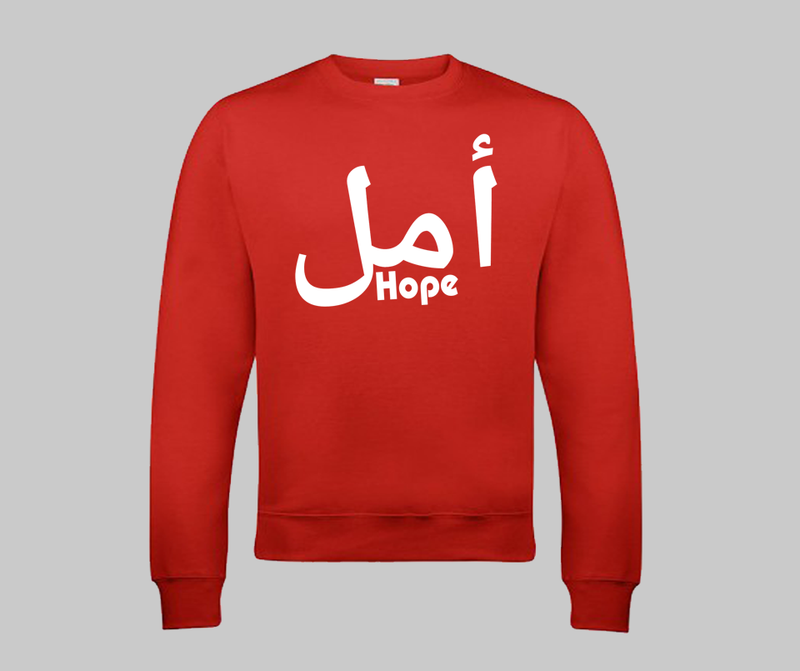 Amal Hope Sweatshirt - GetDawah Muslim Clothing