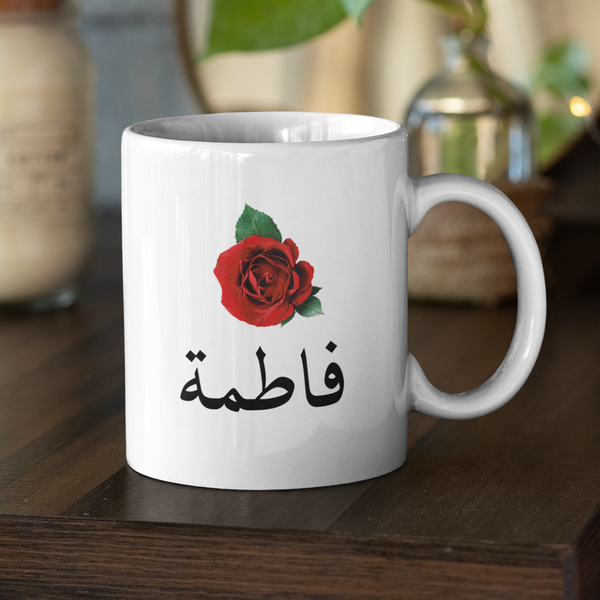 Customised Arabic Name Rose Mug (NEW) - GetDawah Muslim Clothing