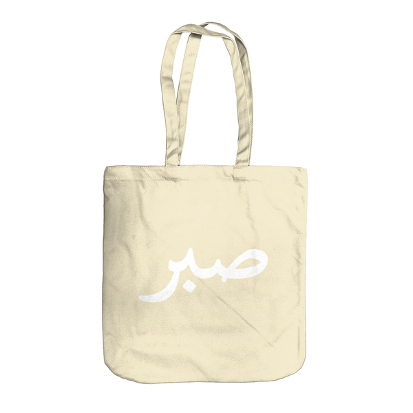 Sabr Tote Bag (NEW) - GetDawah Muslim Clothing