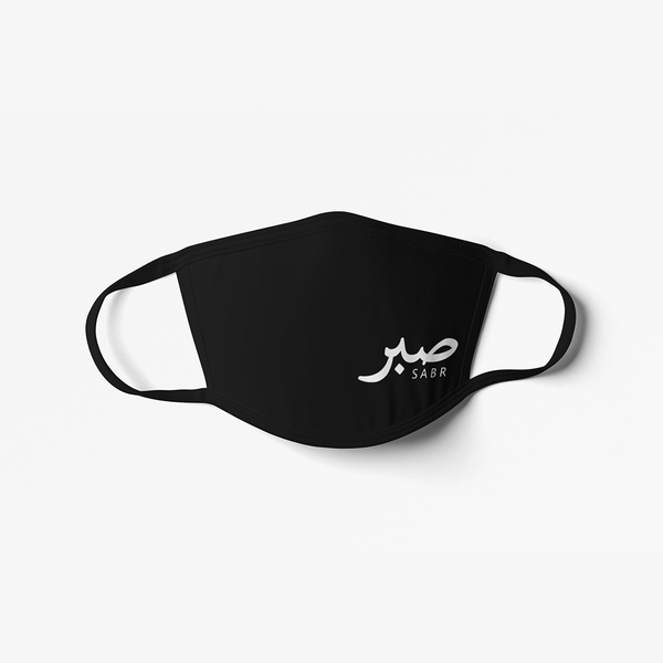 Sabr (Patience) Face Mask (NEW)