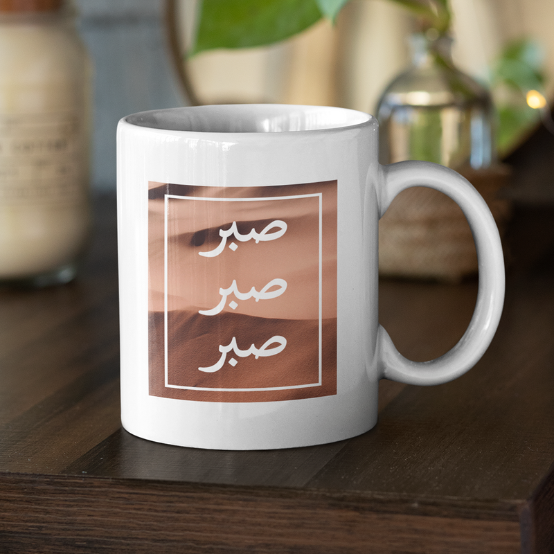 Sabr (Patience) Mug (NEW) - GetDawah Muslim Clothing