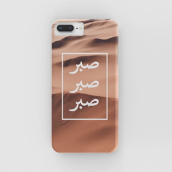 Sabr Phone Case For iPhone & Samsung (New) - GetDawah Muslim Clothing