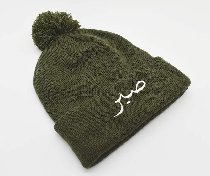 Sabr (Patience) Pom Pom Beanie - CLEARANCE - GetDawah Muslim Clothing