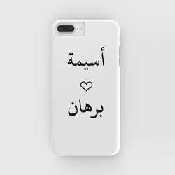 Custom Arabic 2 Names Phone Case - Samsung & iPhone (NEW) - GetDawah Muslim Clothing