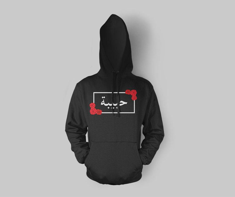 Custom Arabic Name Rose Border Hoodie (NEW) - GetDawah Muslim Clothing
