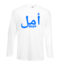 Amal Hope - GetDawah Muslim Clothing