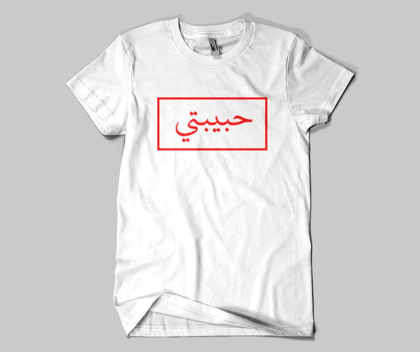 Habibti (NEW) - T-shirt - GetDawah Muslim Clothing