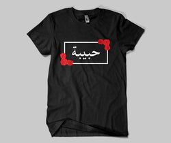 Personalised Arabic Name Rose Border T-shirt (NEW) - GetDawah Muslim Clothing