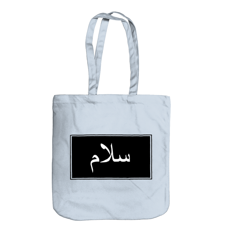 Salam Tote Bag (NEW) - GetDawah Muslim Clothing