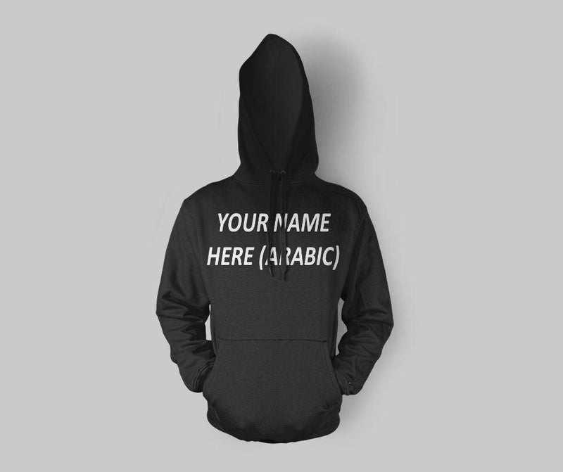 Personalised Arabic Name Hoodie - GetDawah Muslim Clothing