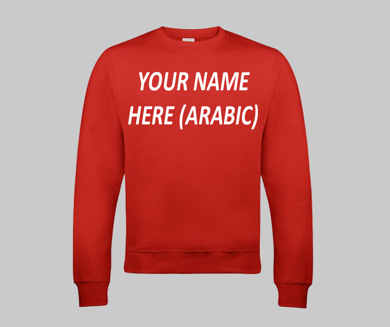 Personalised Arabic Name Sweatshirt - GetDawah Muslim Clothing