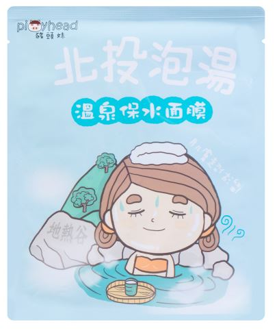 AM Piggy Head Beitou Hot Spring Water Moisturize Facial Mask