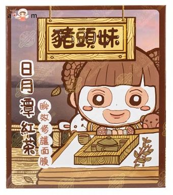 AM Piggy Head Sun Moon Lake Black Tea Instant Repairing Facial Mask