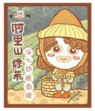 AM Piggy Head Ali Shan Green Tea Purifying Facial Mask