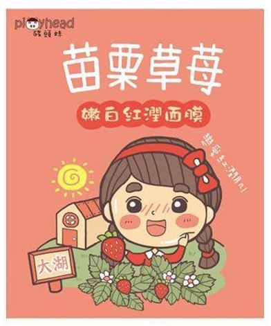 AM Piggy Head Miaoli Strawberry Brightening Moisturizing Facial Mask