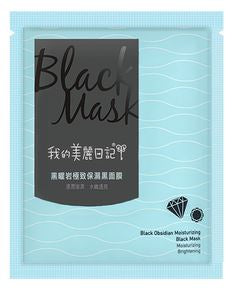 My Beauty Diary Black Obsidian Moisturizing Black Mask