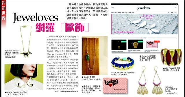 parution jeweloves - MING PAO - HK
