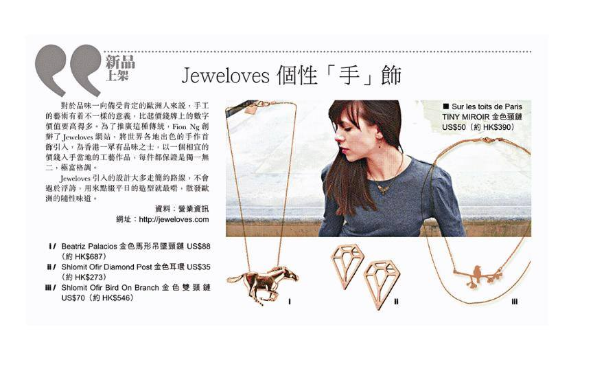 parution jeweloves - ORIENTAL DAILY NEWS - HK