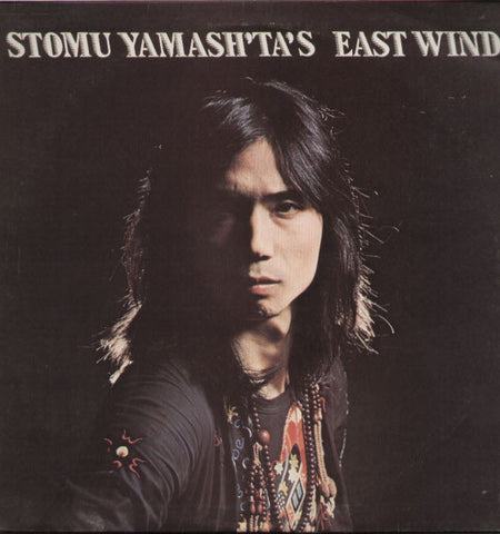 "Stomu Yamash'ta's East Wind - One By One 12"" Island Records ILPS 9269"