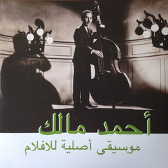 Ahmed Malek ‎- Musique Originale De Films - Habibi Funk Records ‎– Habibi003