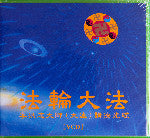 9 days Lecture in Dalian  (Video, 15 VCD, Chinese)