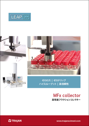 Brochure - MFx collector (Japanese)