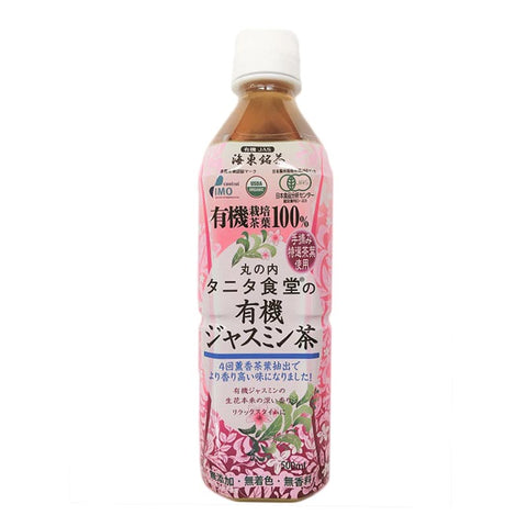 Japanese Drinks: Kaito Organic Tanita Jasmine Tea