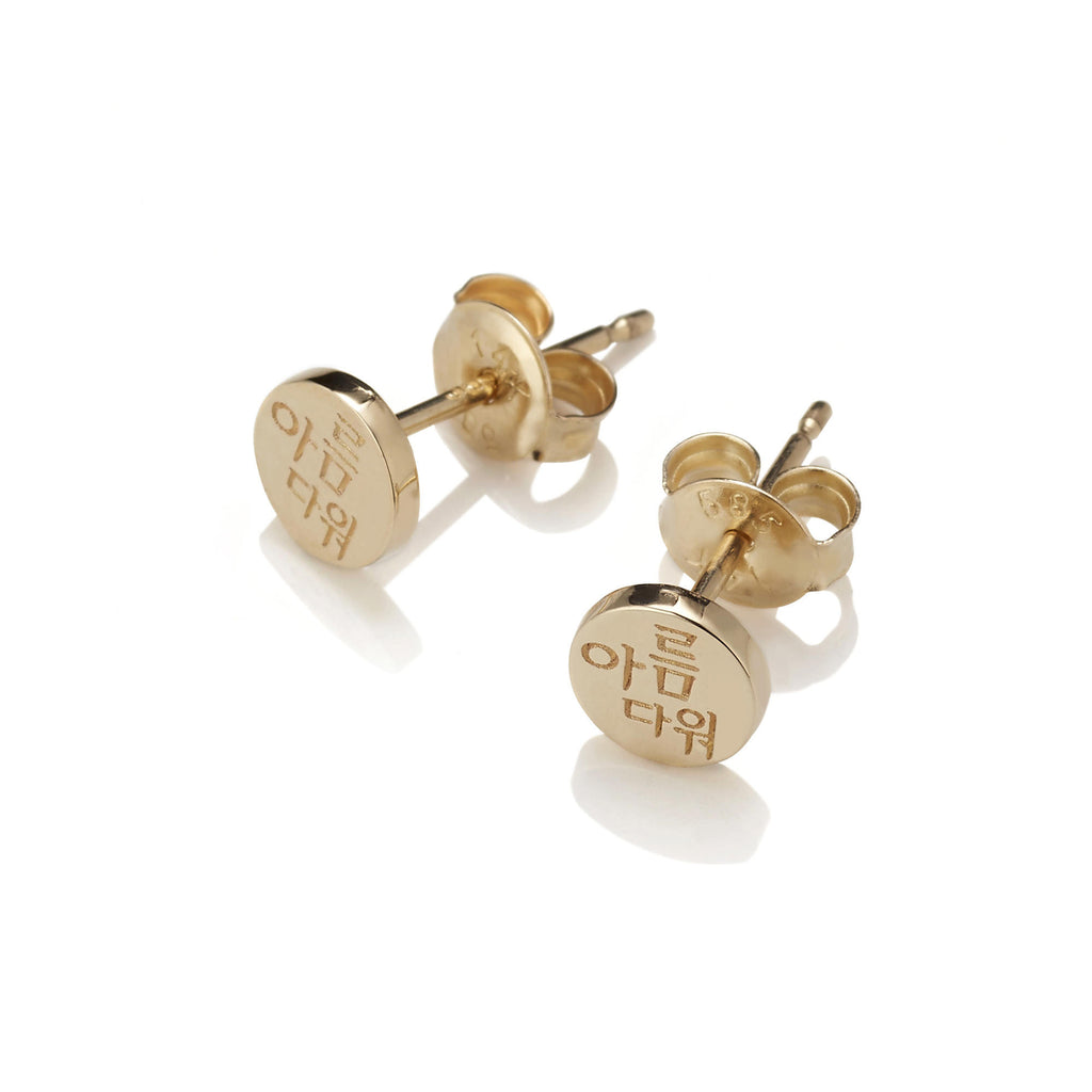 You are beautiful Earrings 14K Gold - BE.ARUM  - 2