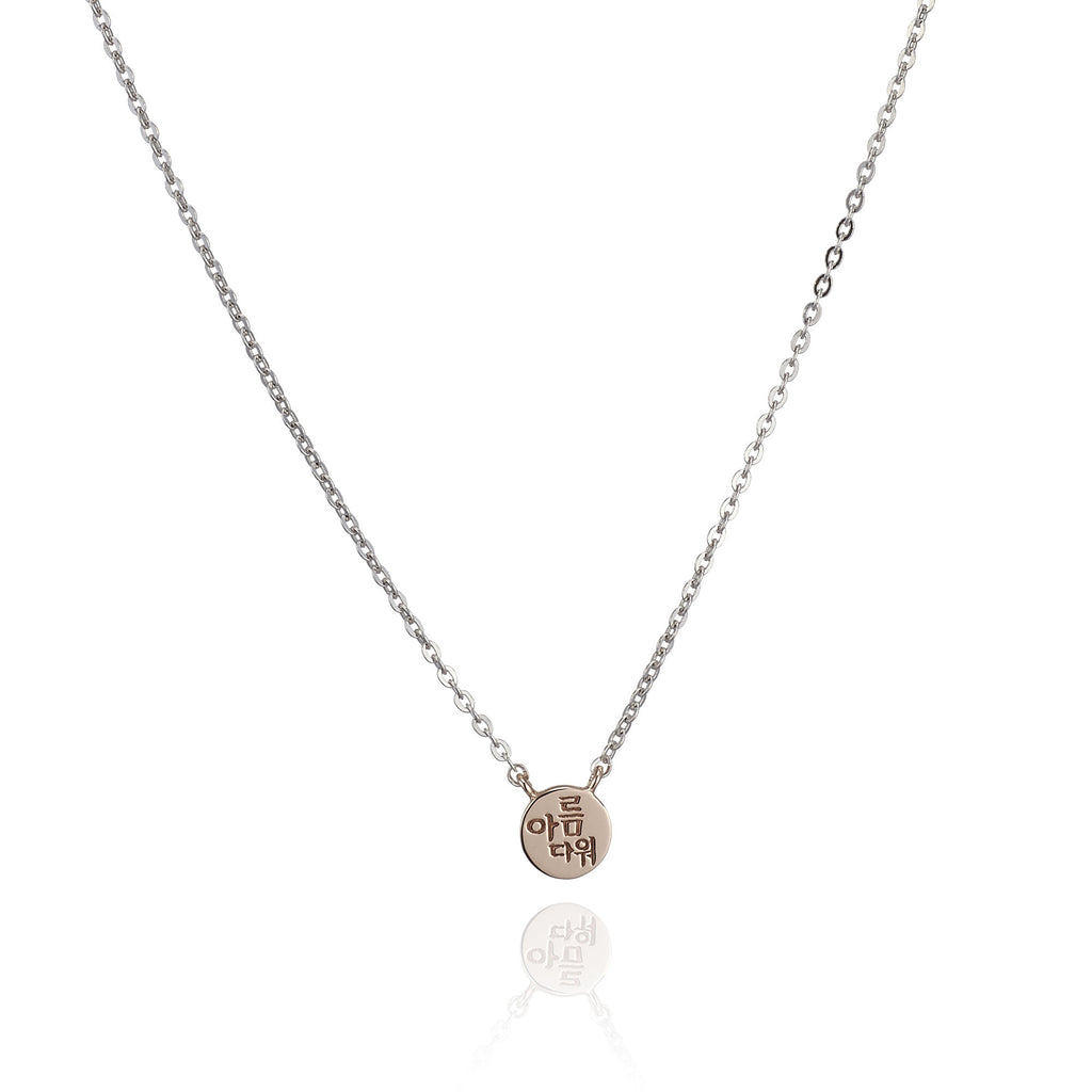 You are beautiful Necklace 14K Rose Gold - BE.ARUM  - 1