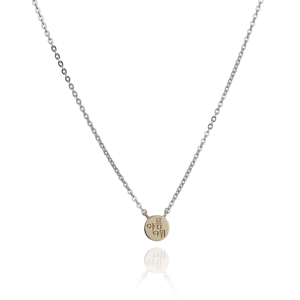 You are beautiful Necklace 14K Gold - BE.ARUM  - 1
