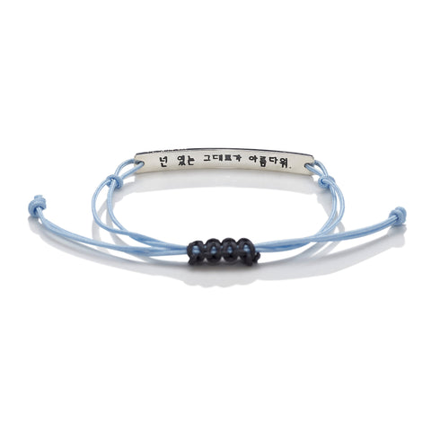 You are beautiful as you are Friendship Bracelet Light Blue (Free Engraving) - BE.ARUM  - 1