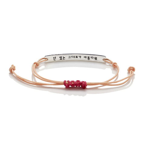 You are beautiful as you are Friendship Bracelet Coral (Free Engraving) - BE.ARUM  - 1