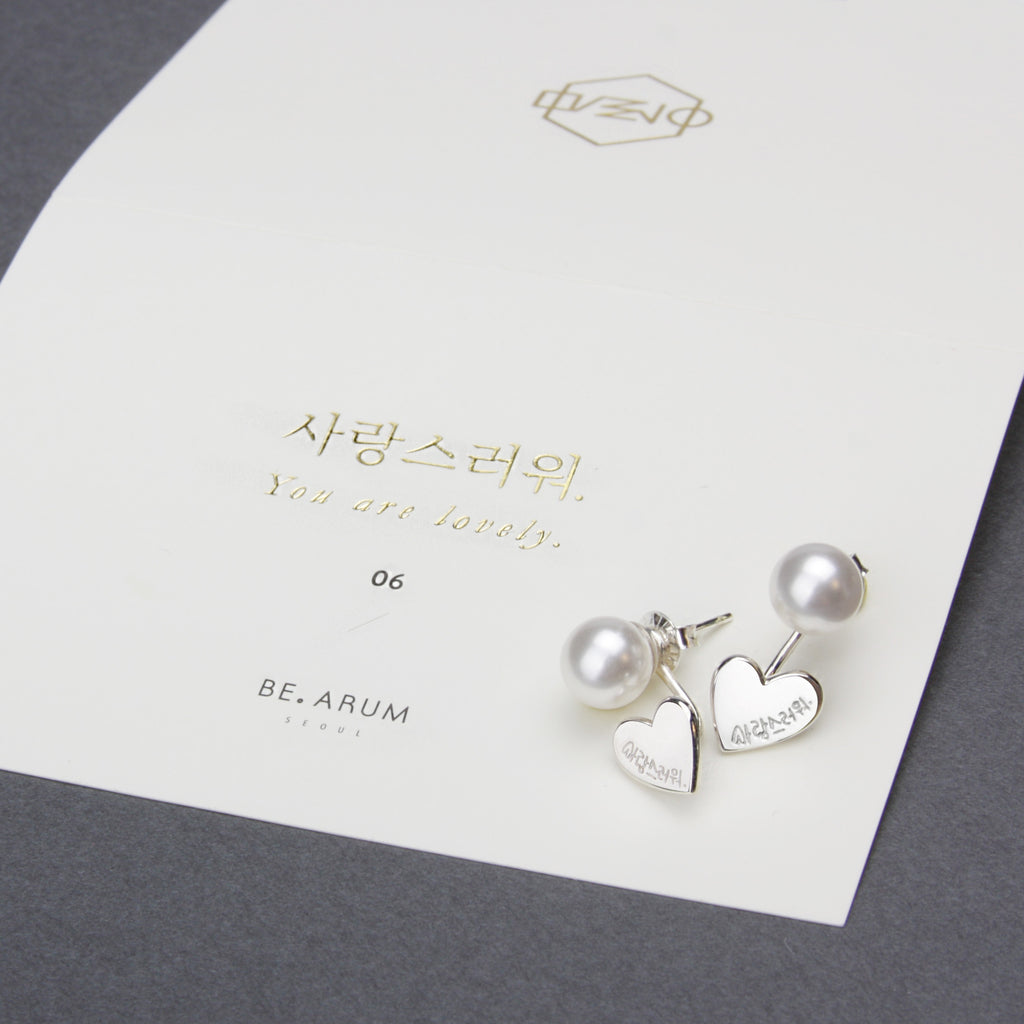 You are Lovely Earrings White Pearl