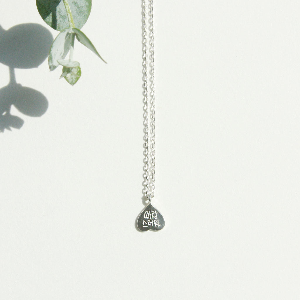 You are lovely Necklace