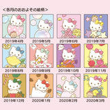 Hello Kitty 2019 Pocket Datebook
