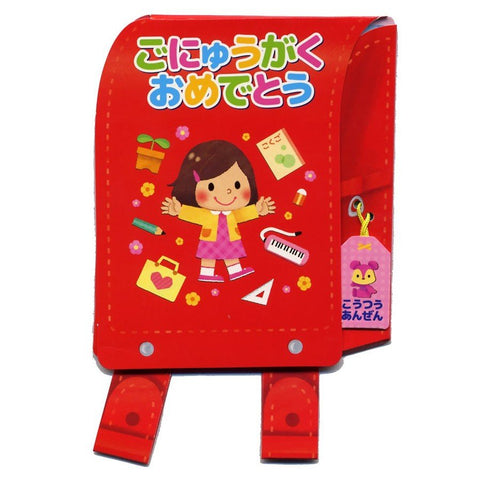 Sanrio Red Backpack Greeting Card
