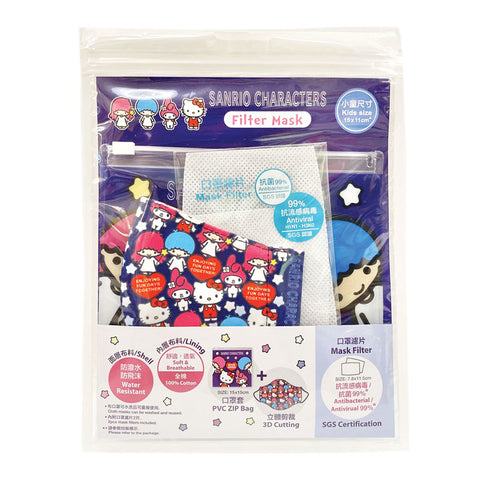 KIDS SIZE - Sanrio Navy Fun Days Filter Mask with Bag
