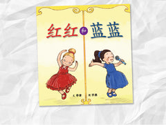 En Yi Character & Values-centred Chinese Readers