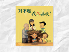 En Yi Character & Values-centred Chinese Readers Value Pack